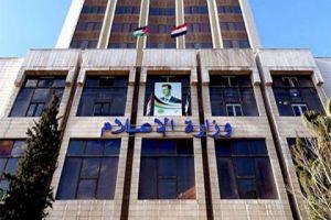 إعلان عن مسابقة لتعيين 122عاملاً في وزارة الإعلام