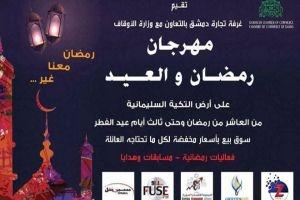 مهرجان رمضان والعيد ينطلق غداً في التكية السيلمانية بدمشق