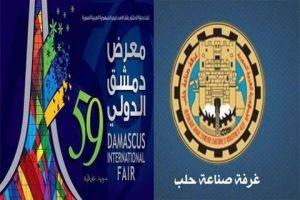 صناعيو حلب يشاركون بمعرض دمشق الدولي وبحضور لافت