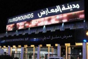 هيئة دعم الصادرات تعيد افتتاح المعرض الدائم بمدينة المعارض