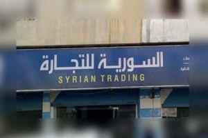 السورية للتجارة: قروض لشراء القرطاسية