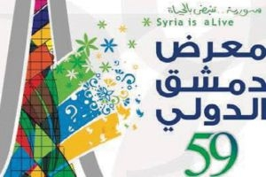 أثناء افتتاح معرض دمشق الدولي..أربع وزراء فقط سيرافقون رئيس الحكومة!