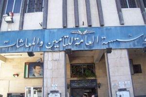 موظفو تأمينات دمشق يعترفون .. أخذنا الأموال بحسابات معاشات وهمية
