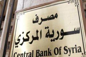المصرف المركزي يستبدل أموالاً مشوهة بقيمة 16 مليون ليرة
