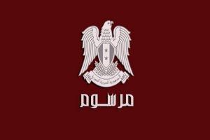مرسوم يعفي رئيس الهيئة المركزية للرقابة والتفتيش من عمله