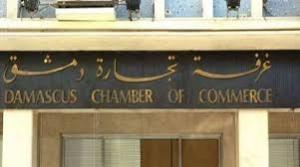 تجارة دمشق تدعو لانتخاب مجلس إدارتها يوم الخميس المقبل