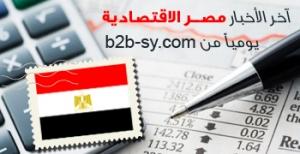 موجز الاخبار الاقتصادية المصرية  ليوم 30/7/2012من B2B