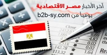 موجز الاخبار الاقتصادية المصرية  ليوم 1/8/2012من B2B