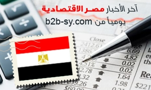 موجز الاخبار الاقتصادية المصرية  ليوم 15/8/2012 من B2B
