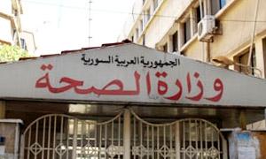 وزارة الصحة: 807 إصابات بالإيداز في سورية منذ عام 1987.. منها 326 لغير سوريين