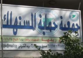 جمعية حماية المستهلك تصدر مجموعة نصائح للمواطنين في رمضان..تعرفوا عليها