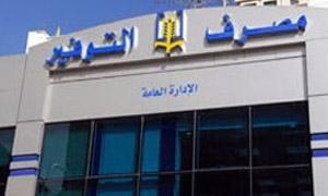مصرف التوفير يمنح قروض بقيمة 9.1 مليار ليرة للعاملين والعسكريين في 9 أشهر