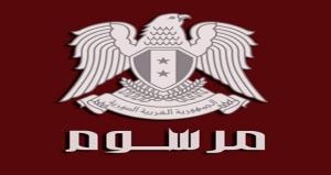 مرسوم رئاسي يخص قانون الإتصالات في سورية