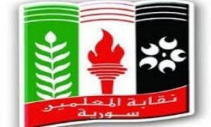نقيب معلمي دمشق: رفع إعانة التقاعد والوفاة إلى مليون ليرة