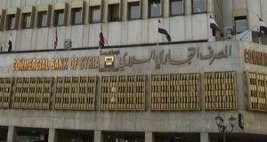 المصرف التجاري يستعد لإعادة التسليف ومعالجة ملف الديون المتعثرة