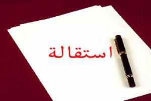 الشؤون الاجتماعية: إلزام صاحب العمل العامل بإمضاء استقالته على ورقة بيضاء يعتبر مخالفاً