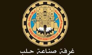 35 مقترحاً من غرفة صناعة حلب لتنشيط الاقتصاد