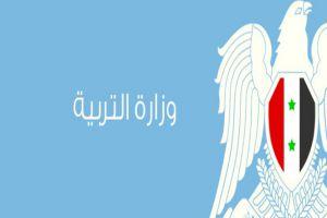 وزارة التربية تكشف عن موعد إصدار نتائج امتحانات شهادات التاسع