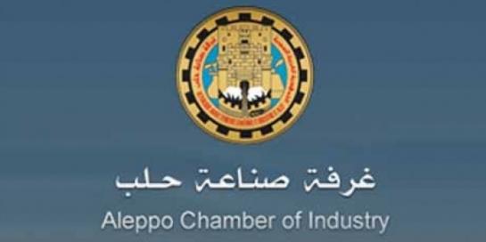 غرفة صناعة حلب تشكل مجالس إدارات للمناطق الصناعية