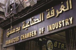 غرفة صناعة دمشق وريفها تعتمد رؤساء للقطاعات الصناعية الأربعة