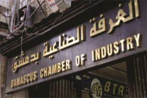 غرفة صناعة دمشق: وضع خطة لتقديم المنتجات للمستهلك بسعر التكلفة