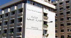 وزارة الإدارة المحلية تستعرض منجزاتها خلال 2015..الانتقال من العمل الإغاثي إلى التنموي