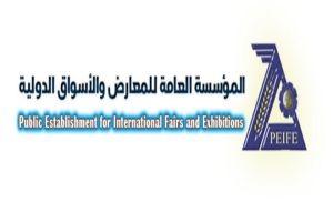دعوة للمشاركة في الدورة 59 لمعرض دمشق الدولي