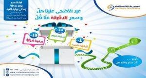 بمناسبة عيد الأضحى..السورية للاتصالات تعلن عن تخفيضات للاتصالات الهاتفية الثابتة