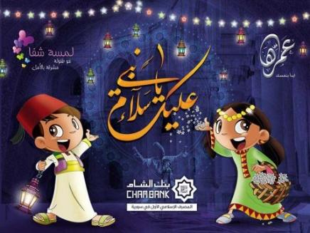 بنك الشام يرعى الحفل الخيري لأطفال غسيل الكلى (يانبي سلام عليك)