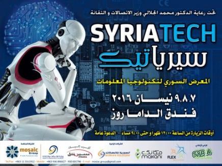 المعرض السوري لتكنولوجيا المعلومات