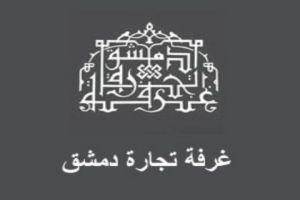 تجارة دمشق دعت  لمناقشتها مع أعضائها..تسعة مشاريع صغيرة تبحث عن التمويل أو البيع