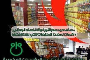 صناعة دمشق وريفها تعلن مساندتها لحملة