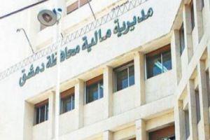 مالية دمشق  تغرق شهرياً بـ7 آلاف إضبارة..والسبب قرار سابق!