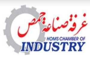 صناعيو حمص يطالبون بزيادة الدعم الحكومي لنهضة الصناعة