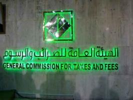 هيئة الضرائب: حصيلتنا من الضرائب جيدة قياساً بالظرف الراهن
