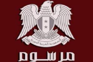 مرسوم بتسمية وزير الاقتصاد رئيساً لمجلس ادارة هيئة الاستثمار السورية