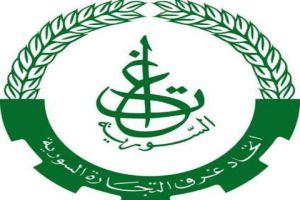 اتحاد غرف التجارة السورية يعتمد مبادرة لدعم الليرة بعنوان (عملتي ـ قوتي)..إليكم التفاصيل