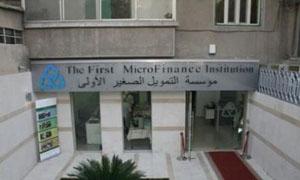 18 مليون  ليرة خسارة مؤسسة التمويل الصغير لغاية 30 حزيران الماضي