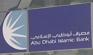 للمرة الرابعة.. أبوظبي الإسلامي أفضل مؤسسة مالية بـ2013