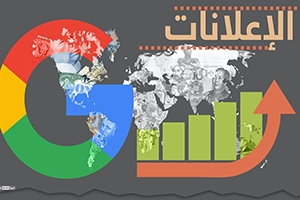 إنفوغرافيك: العالم ينفق 490 مليار دولار على الإعلان ..و حصة مذهلة لغوغل من سوق الإعلانات