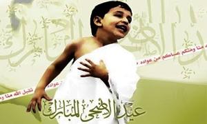 أول أيام عيد الأضحى المبارك 26  تشرين الأول