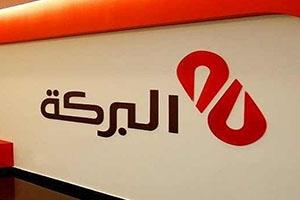 بنك البركة سورية يقدم منحاً دراسية لطلاب من جمعية المبرة النسائية للعام الخامس