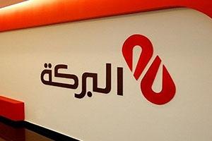 بنك البركة سورية يقر توزيع أرباح بنسبة 15% على المساهمين