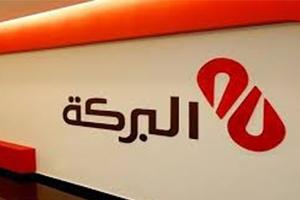 بنك البركة سورية يقدم منحاً دراسية جزئية بالتعاون مع جمعية المبرة النسائية