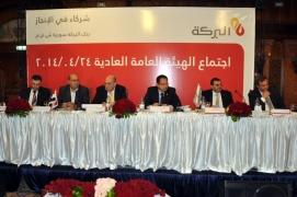 بنك البركة سورية يقر ميزانية العام 2013..و يوافق على تعيين ممثل جديدلشركة الكويتية القابضة
