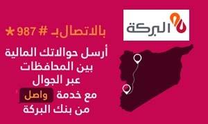للمرة الأولى في سورية..بنك البركة يطلق خدمة
