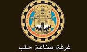 صناعة حلب تقدم لحكومة حجاب مقترحات لدعم الصناعة الوطنية