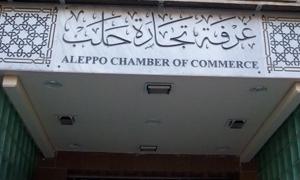 حلب: تشكيل لجنة مشتركة لمتابعة القضايا المالية للصناعيين والتجار..وتوحيد رسم شهادة المنشأ