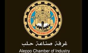 صناعيو حلب يطالبون وزارة الصناعة بدعم الصناعات النسيجية