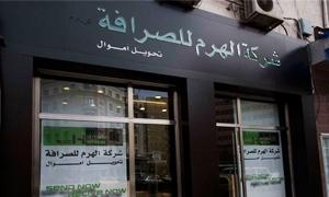 إغلاق المركز الرئيسي لشركة الهرم للصرافة لمدة ستة أشهر لمخالفتها القوانين